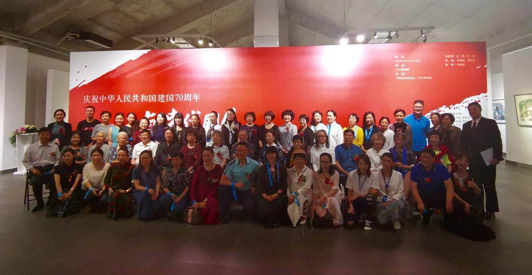 """庆祝建国70周年""""与时代同行——中国当代女画家优秀作品邀请展""""在李可染画院隆重开幕"""